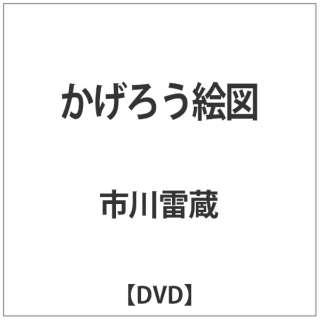 かげろう絵図 【DVD】