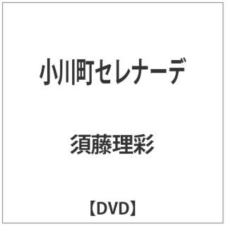 小川町セレナーデ 【DVD】