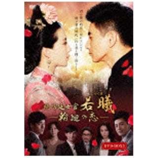 続・宮廷女官 若曦 ~輪廻の恋 第三部BOX 【DVD】