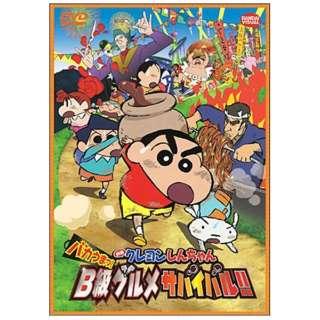映画 クレヨンしんちゃん バカうまっ!B級グルメサバイバル!! 【DVD】