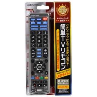 LEDライト付き簡単TVリモコン パナソニック用 AV-R330N-P