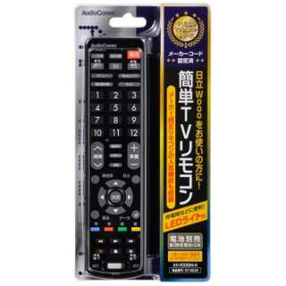 LEDライト付き簡単TVリモコン 日立用 AV-R330N-H