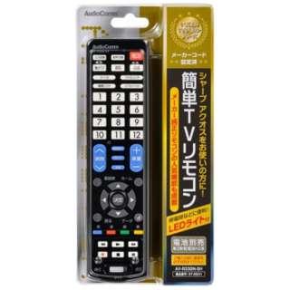 LEDライト付き簡単TVリモコン シャープ用 AV-R330N-SH