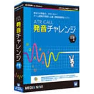 〔Win版〕 ATR CALL 発音チャレンジ 文章編