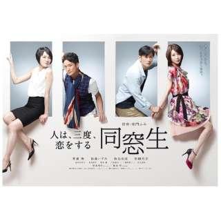 同窓生~人は、三度、恋をする~ DVD-BOX 【DVD】