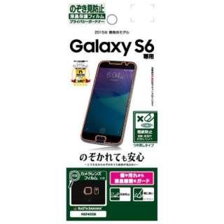 Galaxy S6用 プライバシーガードナー 覗き見防止フィルム ブラック K624GS6