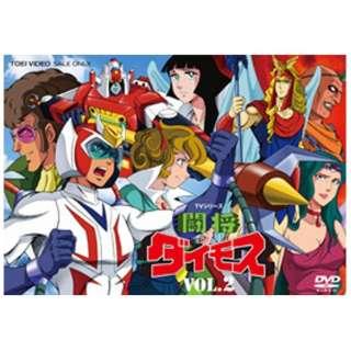 闘将ダイモス Vol.2 【DVD】