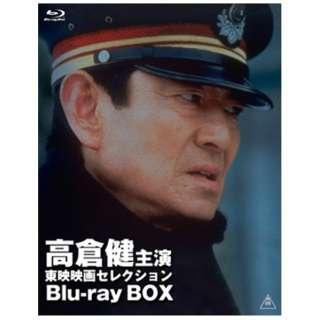 高倉健主演 東映映画セレクション Blu-ray BOX 初回生産限定 【ブルーレイ ソフト】