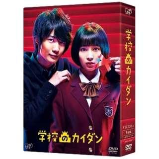 学校のカイダン DVD-BOX 【DVD】