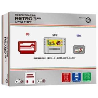 レトロ3(トライ)