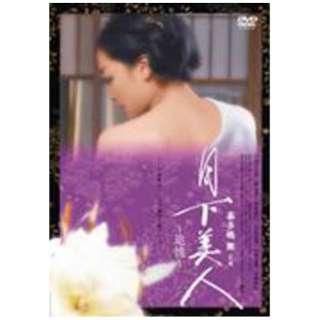 月下美人 ~追憶~【DVD】