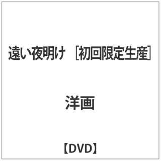 遠い夜明け 初回限定生産 【DVD】