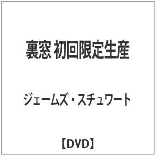 裏窓 初回限定生産 【DVD】