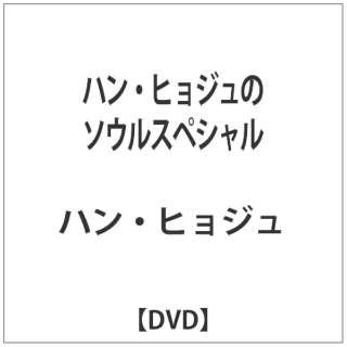 ハン・ヒョジュのソウルスペシャル 【DVD】