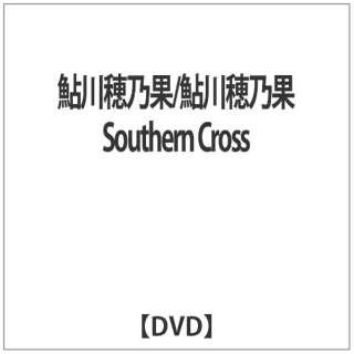 鮎川穂乃果/鮎川穂乃果 Southern Cross 【DVD】