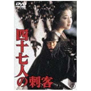 四十七人の刺客 【DVD】