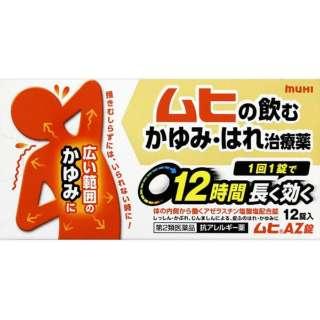 【第2類医薬品】 ムヒAZ錠(12錠) ★セルフメディケーション税制対象商品