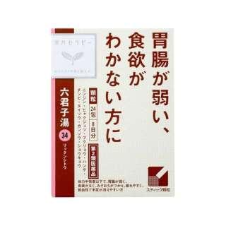 【第2類医薬品】 「クラシエ」 漢方六君子湯エキス顆粒(24包)〔漢方薬〕