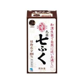 【第2類医薬品】 丸薬七ふく(1500粒)〔便秘薬〕