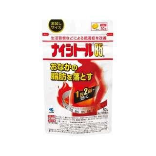 【第2類医薬品】 ナイシトール85a(50錠)
