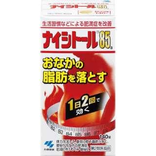 【第2類医薬品】 ナイシトール85a(140錠)