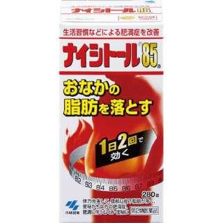 【第2類医薬品】 ナイシトール85a(280錠)