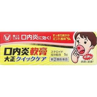 口内炎 オロナイン
