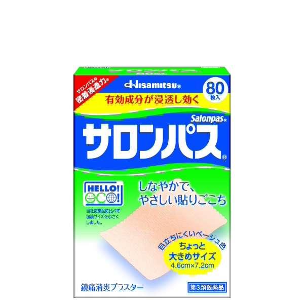 【第3類医薬品】 サロンパス(80枚)