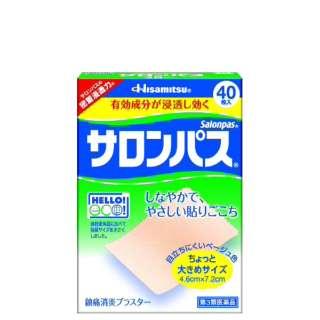 【第3類医薬品】 サロンパス(40枚)