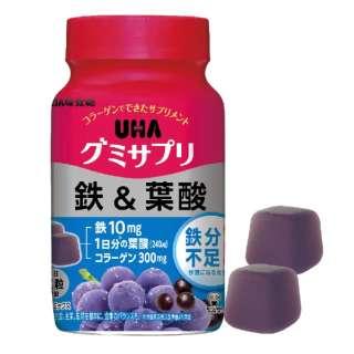 グミサプリ 鉄&葉酸