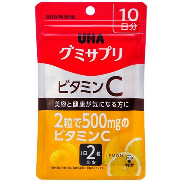 グミサプリ ビタミンC 10日分