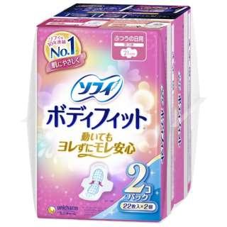 sofy(ソフィ) ボディフィット 羽つき 22枚×2個 〔サニタリー用品(生理用品) 〕