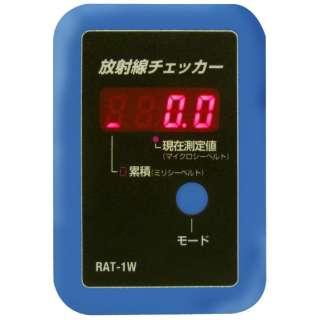 放射線チェッカー RAT-1B ブルー
