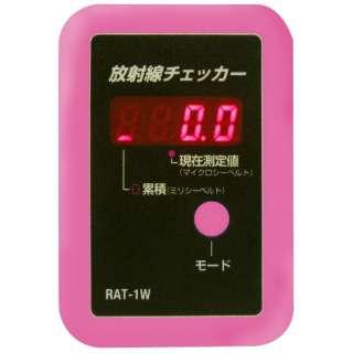 放射線チェッカー RAT-1P ピンク