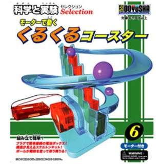 科学と実験セレクション No.6 くるくるコースター