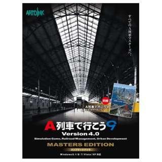 〔Win版〕 A列車で行こう9 Version4.0 マスターズコンプリートパック