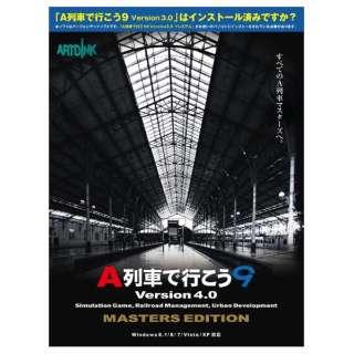 〔Win版〕 バージョンアップキット『A列車で行こう9 Version4.0 マスターズ』