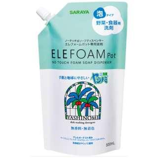 泡ヤシノミ洗剤EF