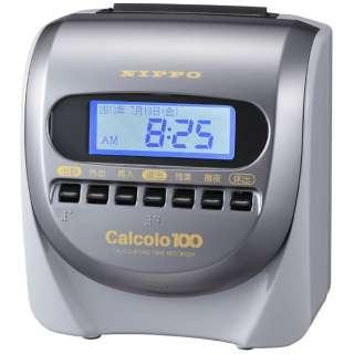 タイムレコーダー Calcolo100(カルコロ100) グレー&ライトガンメタリック