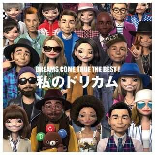 DREAMS COME TRUE/DREAMS COME TRUE THE BEST ! 私のドリカム スペシャルプライス盤 【CD】