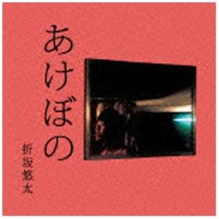 折坂悠太/あけぼの 【CD】