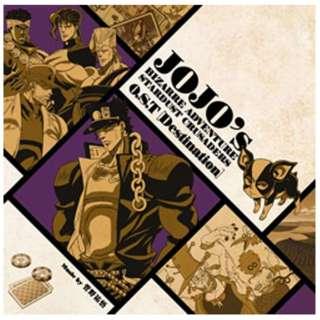 菅野祐悟/ジョジョの奇妙な冒険スターダストクルセイダース O.S.T. Destination 【CD】