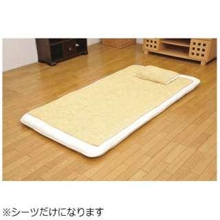【竹シーツ】HF快竹 セミダブルサイズ(100×195cm)