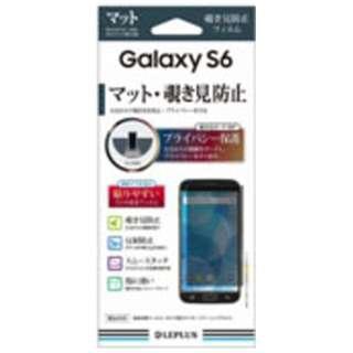 Galaxy S6用 保護フィルム マット・覗き見防止 LP-GS6FLMSPC