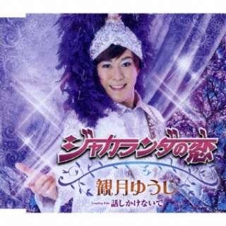 観月ゆうじ/ジャカランダの恋 【CD】
