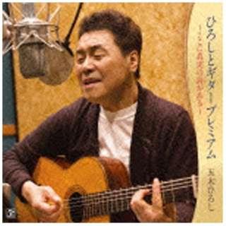 五木ひろし/ひろしとギタープレミアム~ここに真実の詩がある~ 【CD】