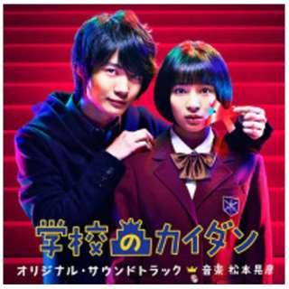 松本晃彦(音楽)/学校のカイダン オリジナル・サウンドトラック 【CD】