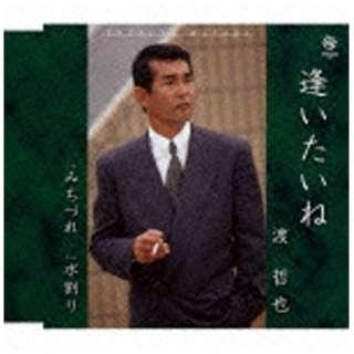 渡哲也/逢いたいね 【CD】