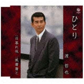 渡哲也/ひとり 【CD】