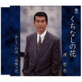 渡哲也/くちなしの花 【CD】